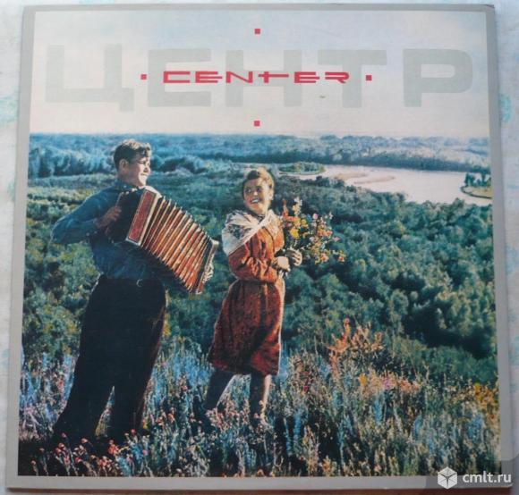 "Грампластинка (винил). Гигант [12"" LP]. Центр. Center. 1989 Nord Sud (Barclay) / Dadada. Франция.. Фото 1."