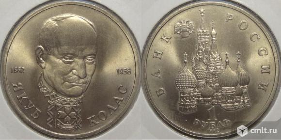 1 рубль 1992 г. Колас Ац. Фото 1.