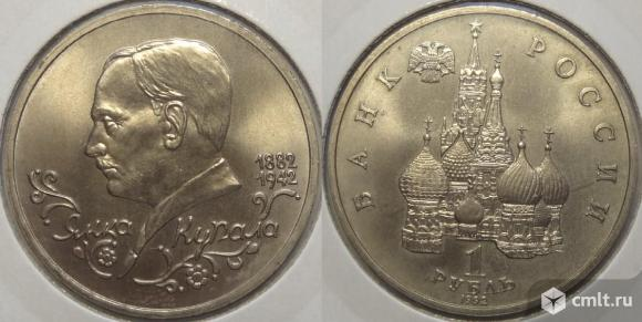 1 рубль 1992 г. Купала АЦ. Фото 1.