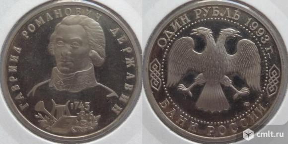 1 рубль 1993 г. Державин пруф. Фото 1.