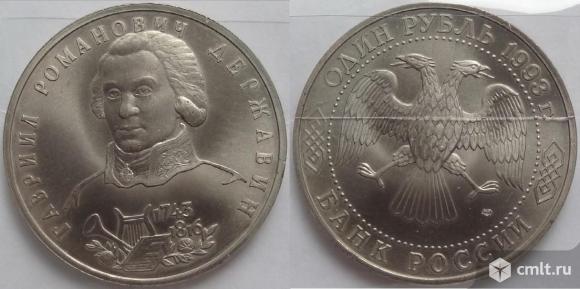 1 рубль 1993 г. Державин АЦ. Фото 1.