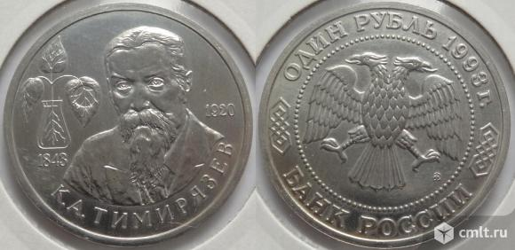 1 рубль 1993 г. Тимирязев АЦ. Фото 1.