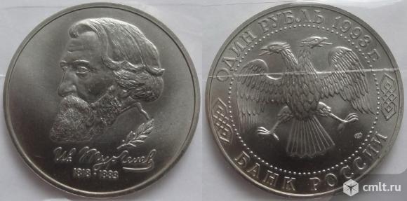 1 рубль 1993 г. Тургенев АЦ. Фото 1.