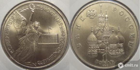 1 рубль 1992 г. Суверенитет АЦ. Фото 1.