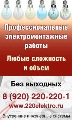 Профессиональные Электромонтажные Работы