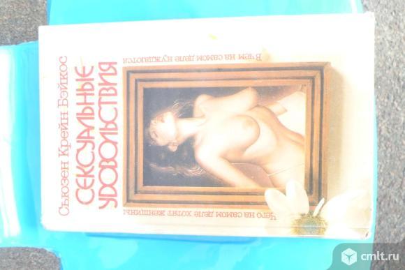 Книга о любви для женщин
