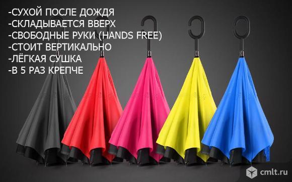 Зонт-наоборот, антизонт, зонт обратного сложения бесплатная доставка