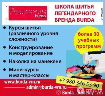 Академия Burda. Курсы шитья (различного уровня)