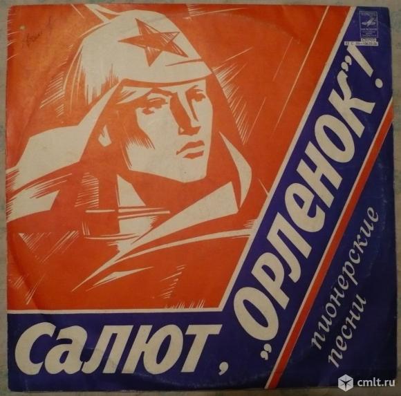 """Грампластинка (винил). Гигант [12"""" LP]. Салют, """"Орленок""""! Пионерские песни. Мелодия, 1978. СССР.. Фото 1."""