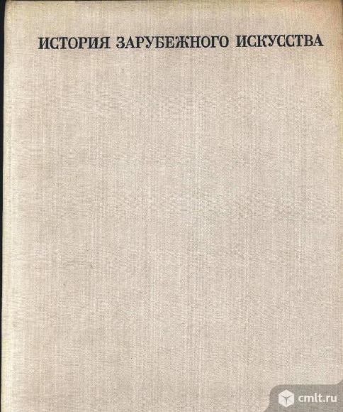 Книга по искусству. Фото 1.