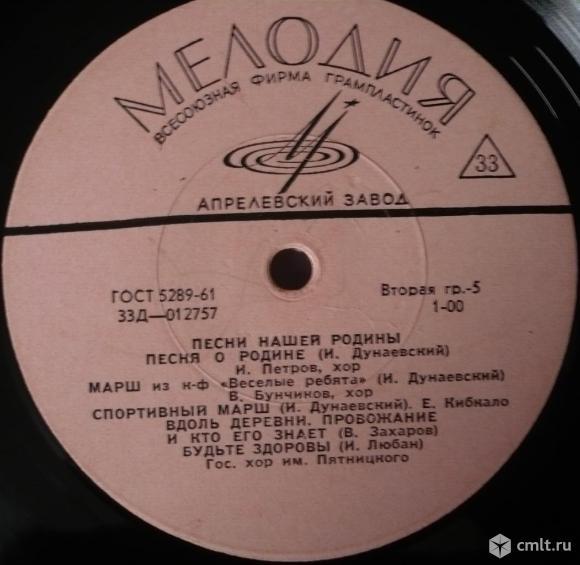 """Грампластинка (винил). Гигант [12"""" LP]. Песни нашей Родины (3). Мелодия, 1963. Моно 33Д-012757-8.. Фото 1."""