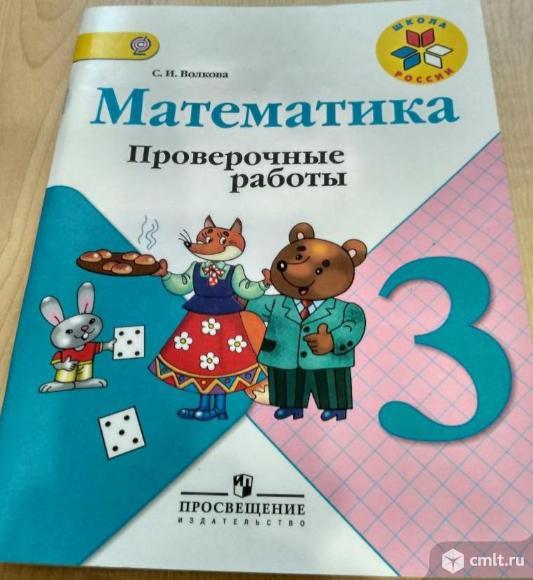 """С.И. Волкова 3 класс """"Математика. Проверочные работы"""""""
