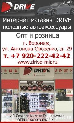 Интернет-Магазин Drive