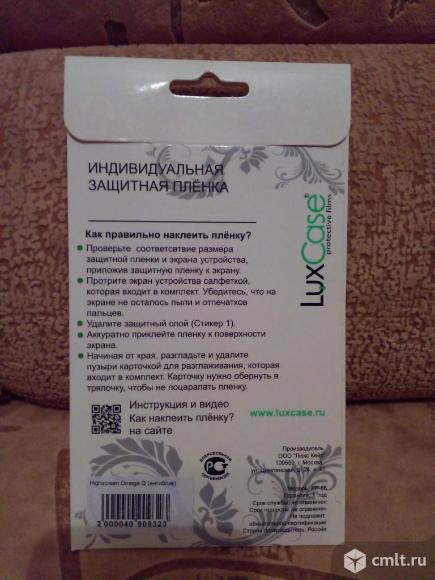 Защитная пленка для higshcreevn omega q