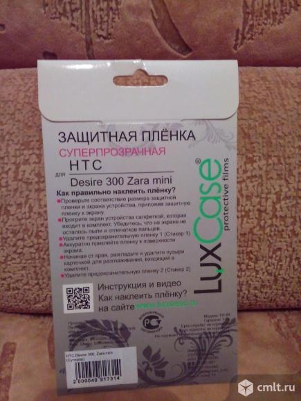 Защитная пленка для htc 300 zara mini