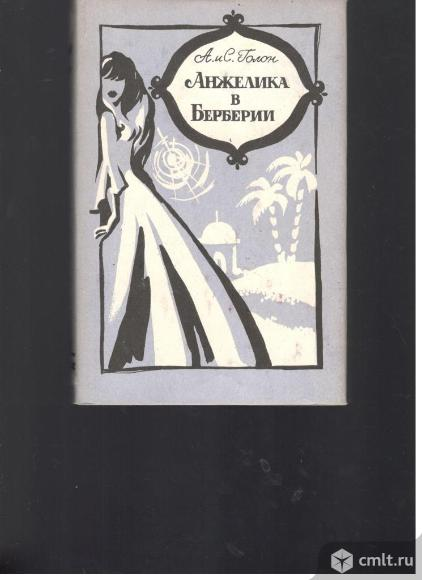 Подборка книг  Анжелика.Анн и Серж Голон.. Фото 1.