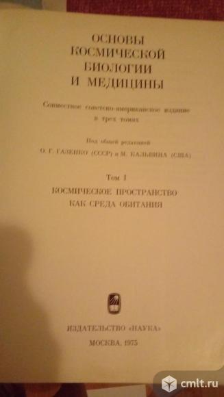 Трехтомник совместного издания СССР и США. Фото 2.