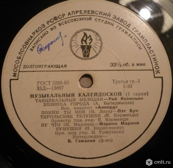 """Грампластинка (винил). Гранд [10"""" LP]. Музыкальный калейдоскоп (1 серия). 1964. 33Д-13897-8. СССР.. Фото 1."""
