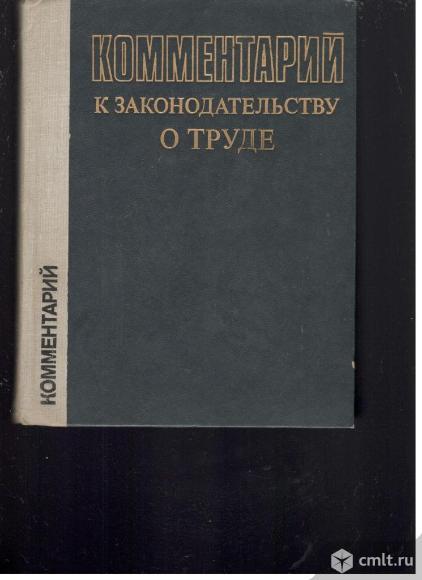 Комментарий к законодательству о труде.1982. Фото 1.