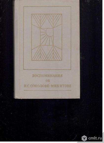 Сборник Воспоминания об И.С.Соколове-Микитове.. Фото 1.