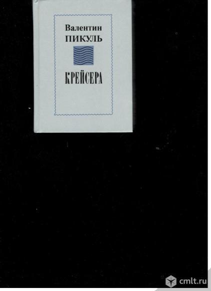 Валентин Пикуль. Собрание книг.. Фото 3.