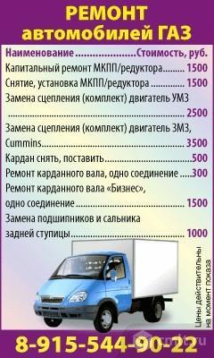 Ремонт Автомобилей Газ