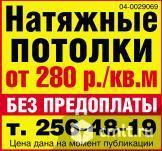 Натяжные потолки от 280 р./кв.м. Без предоплаты