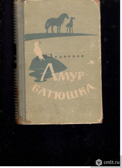 Н.Задорнов. Амур-Батюшка.1965.