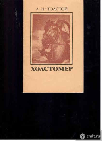 Л.Н.Толстой. подборка книг