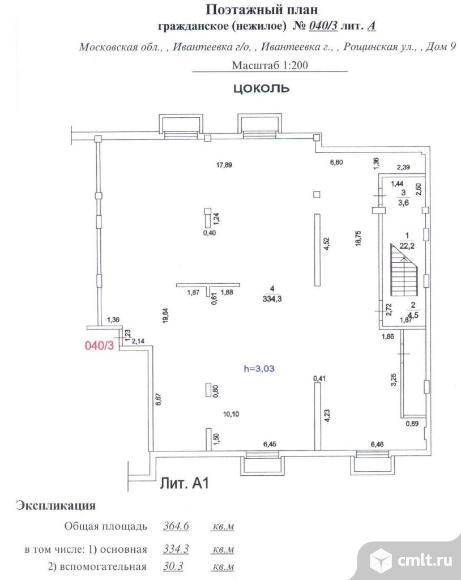 ПСН в собственность 364.6 м2, Ивантеевка