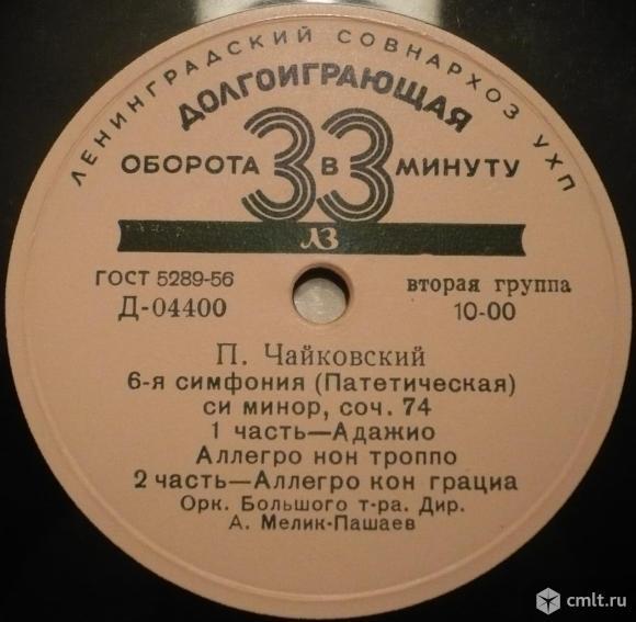 """Грампластинка (винил). Гигант [12"""" LP]. П. Чайковский. 6-я симфония (Патетическая). 1957. Д-04400-1. Фото 1."""