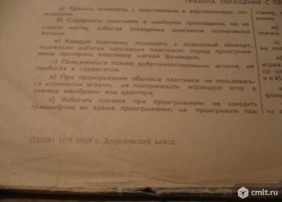 """Грампластинка (винил). Гигант [12"""" LP]. П. Чайковский. 6-я симфония (Патетическая). 1957. Д-04400-1. Фото 8."""