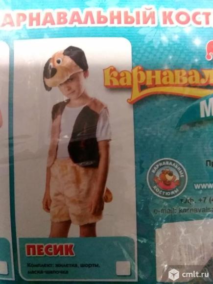 Карнавальный костюм Пёсик новый 4-7лет