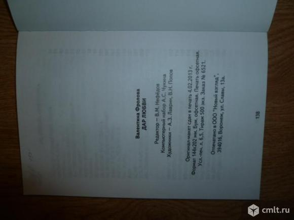 Книга (стихи) Валентины Фроловой Дар любви