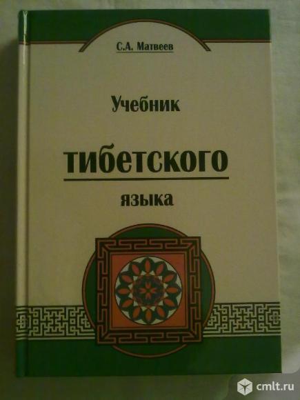 Учебник тибетского языка С.А.Матвеева