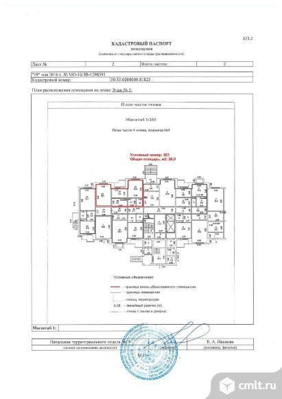 Продается ПСН 56 кв.м, Подольск, 4 480 000 руб.