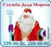Служба Деда Мороза.