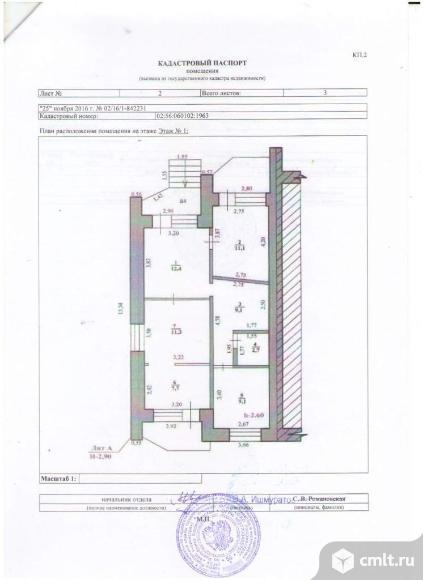 Продажа помещения свободного назначения 63.4 кв.м