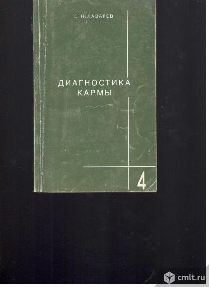 С.Н.Лазарев. Диагностика кармы.
