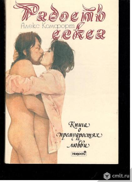 Алекс Комфорт.Радость секса.Книга о премудростях любви.. Фото 1.