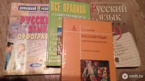 Пособия по русскому языку