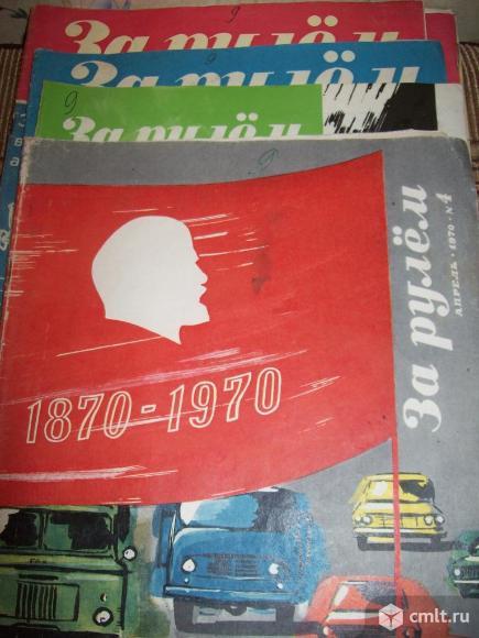 Журналы За рулём 1970 г.. Фото 1.