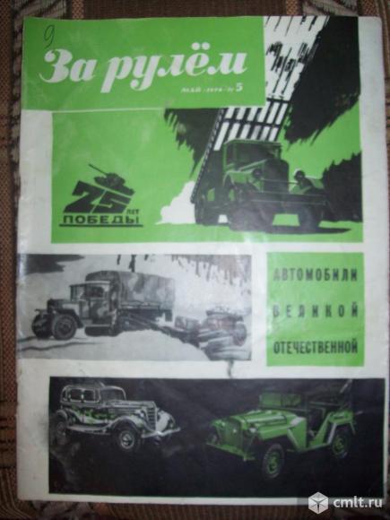 Журналы За рулём 1970 г.. Фото 3.