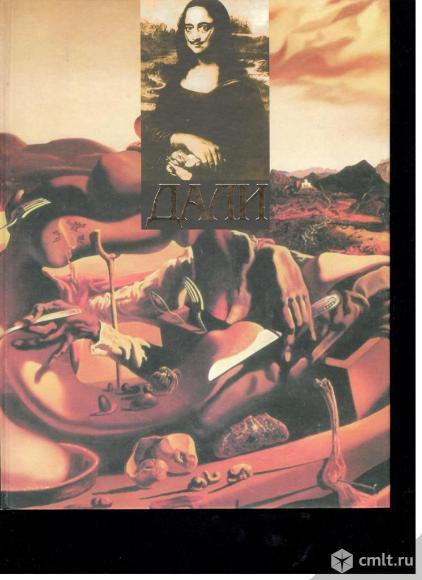 Сальвадор Дали.Альбом репродукций.. Фото 1.