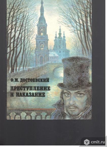 Ф.М.Достоевский.. Фото 1.