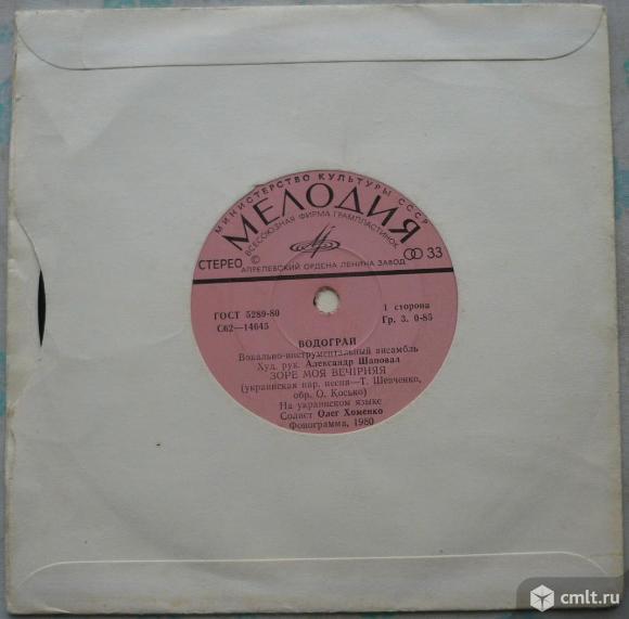 "Грампластинка (винил). Миньон [7"" EP]. ВИА ""Водограй"". Худ. рук. Александр Шаповал. Мелодия, 1980.. Фото 6."
