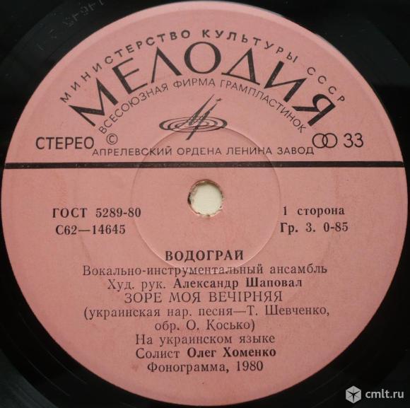 "Грампластинка (винил). Миньон [7"" EP]. ВИА ""Водограй"". Худ. рук. Александр Шаповал. Мелодия, 1980.. Фото 1."