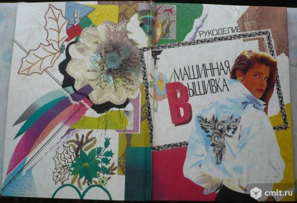 """Книга. Рукоделие. Машинная вышивка. ИПФ """"Ставрополье"""", г. Ставрополь, 1993 год."""