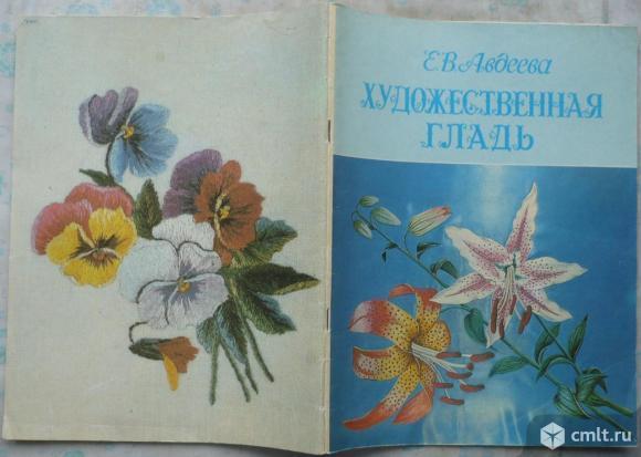 Книга. Е. В. Авдеева. Художественная гладь. Пособие по ручной вышивке. Ташкент, Узбекистан. 1993 год
