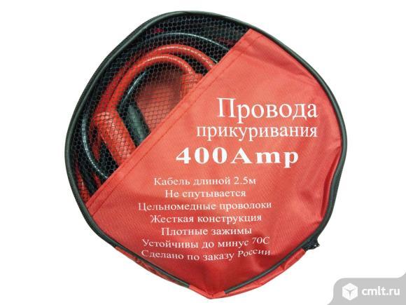 Провода прикуривания 400A в сумке